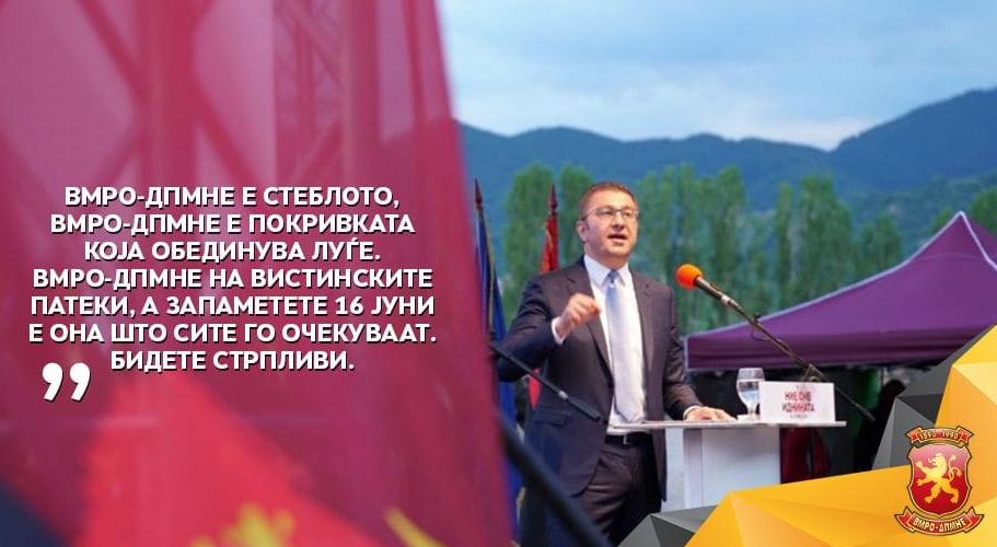 Што ќе направи ВМРО ДПМНЕ: Мицкоски најавува дека на 16 јуни ќе се обелодени голем новитет