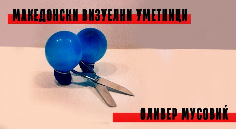 """Презентацијата на македонските визуелни уметници во """"Буква"""" продолжува денеска со Оливер Мусовиќ"""