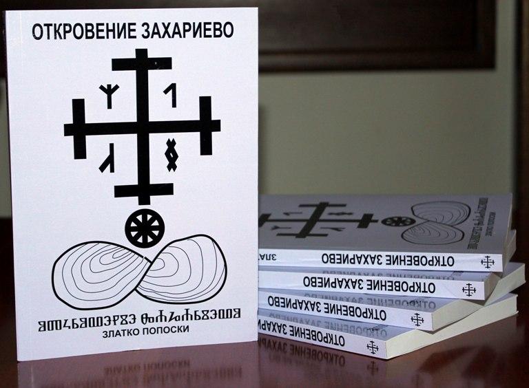 """Промоција на книгата """" Откровение Захариево"""" од м-р  Златко Попоски пред споменикот на Григор Прличев во Охрид"""