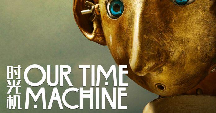 """Со документарецот """"Нашата временска машина"""" стартува Летното кино на МСУ"""