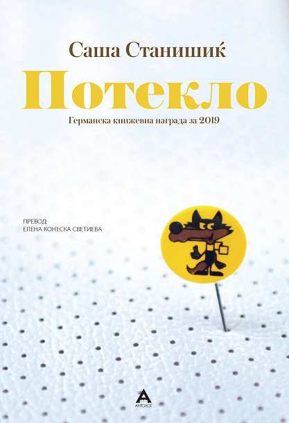 """Објавен """"Потекло"""", третиот роман на Саша Станишиќ"""