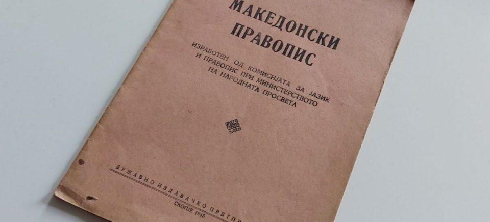 Правописот на македонскиот јазик денеска прославува 76 години