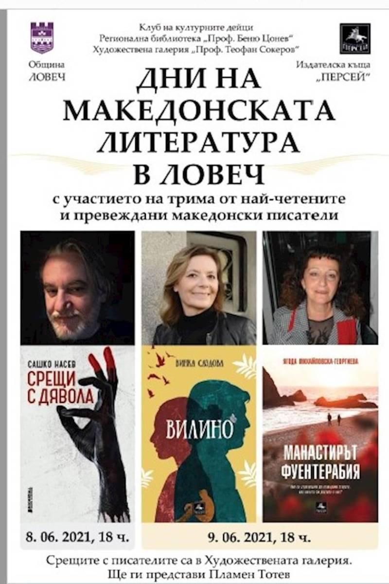 Промоција на дела од македонски автори во Ловеч и изложба и филмови во Бургас