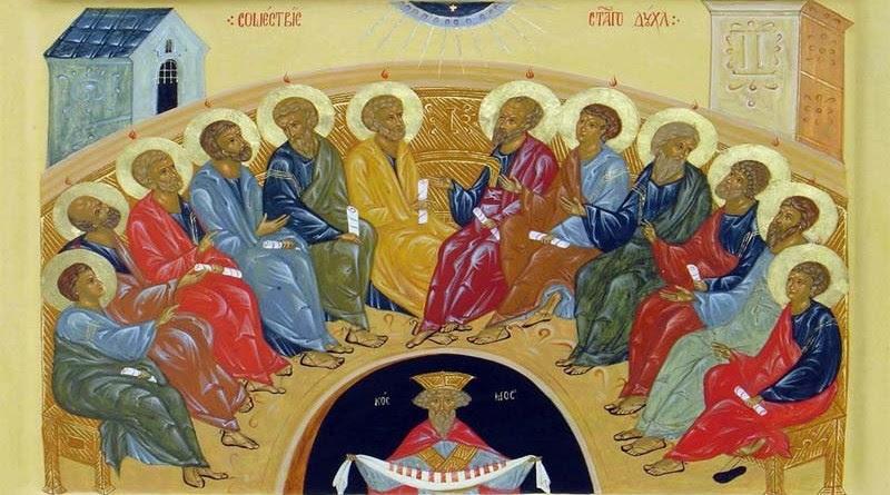 Педесетница (Духовден) – Слегување на Светиот Дух и роденден на Црквата
