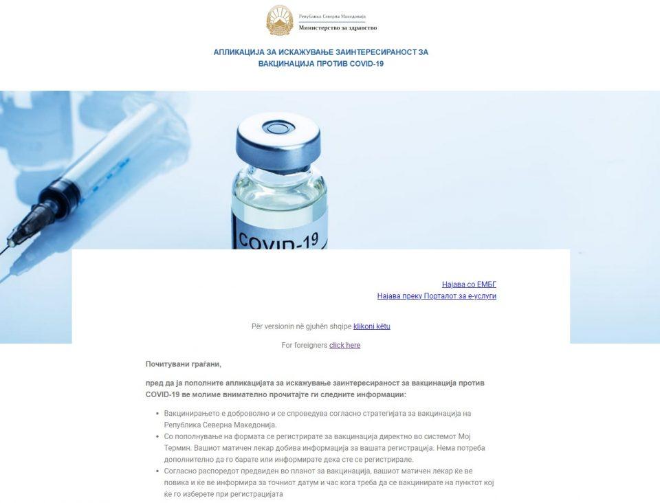 Не се пријавувајте повеќе пати на vakcinacija.mk, системот ви го регистрира само последниот пат!