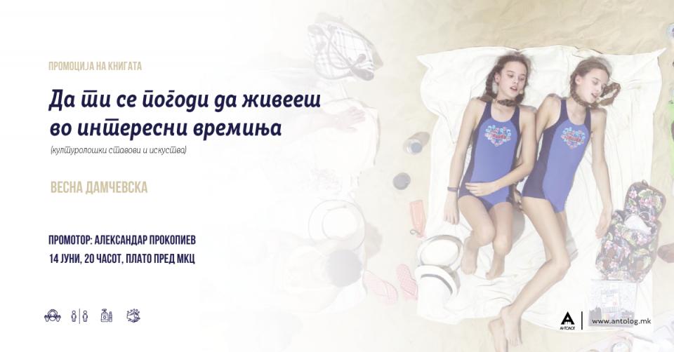 """Промоција на книгата""""Да ти се погоди да живееш во интересни времиња""""од новинарката и колумнисткаВесна Дамчевска"""
