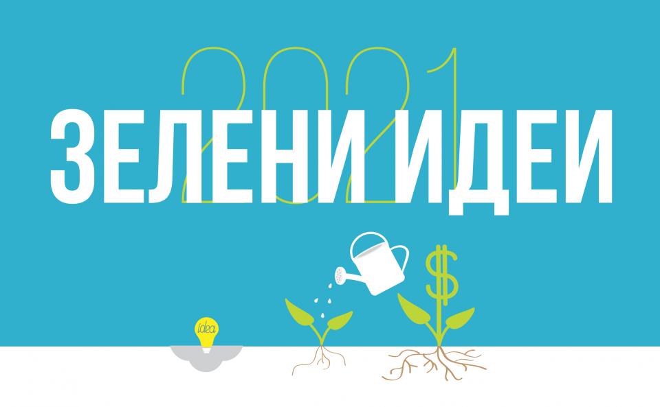 """""""Арно"""" ги прогласи победниците на натпреварот за зелени бизнис идеи 2021"""