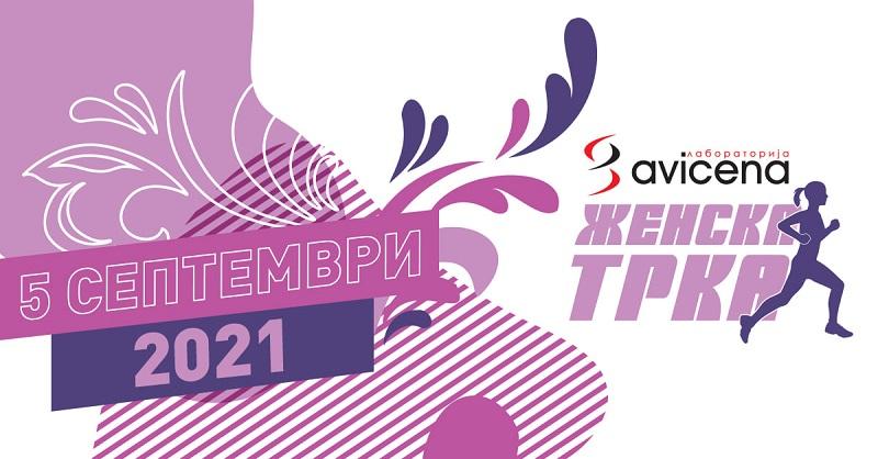"""На 5 септември """"Женска трка"""" во Градски парк"""