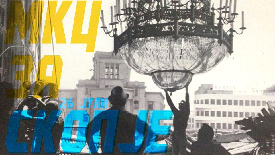 Концерти, изложби, поезија, уметност по повод 58 години од земјотресот во Скопје организира МКЦ