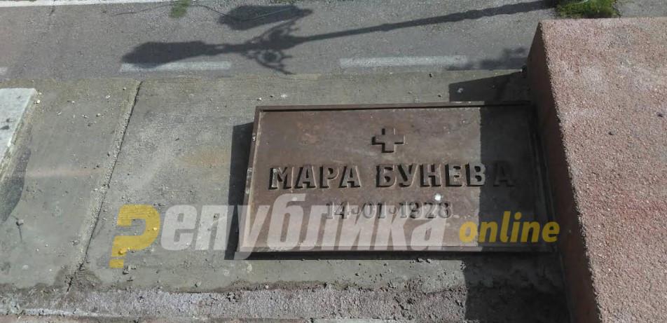 Шилегов не ја чепна Мара Бунева