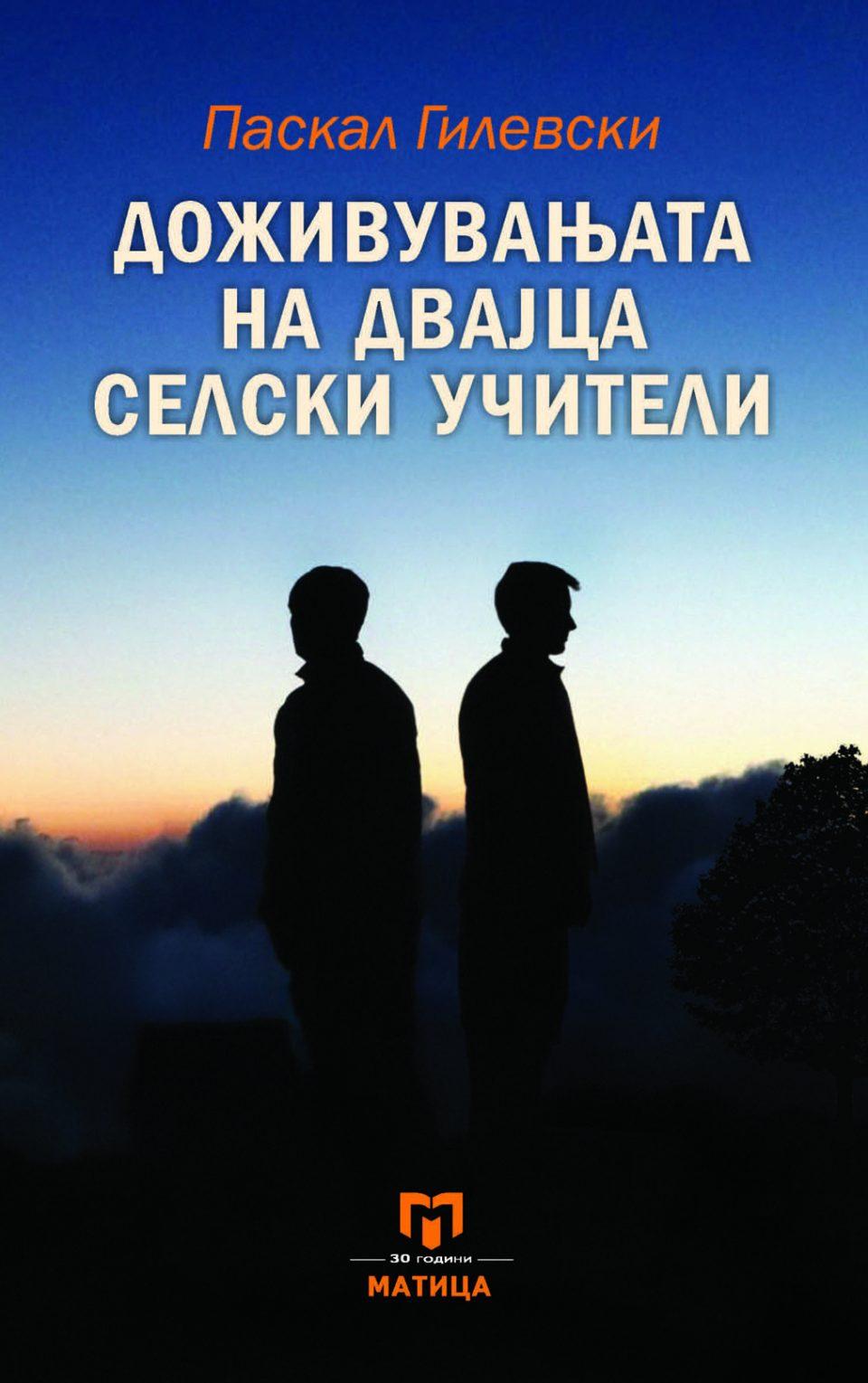 """""""Доживувањата на двајца селски учители""""-нова книга од Паскал Гилевски"""