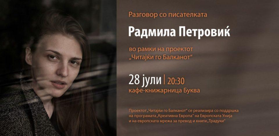 """Во """"Буква"""" претставување и разговор со српската писателка Радмила Петровиќ"""