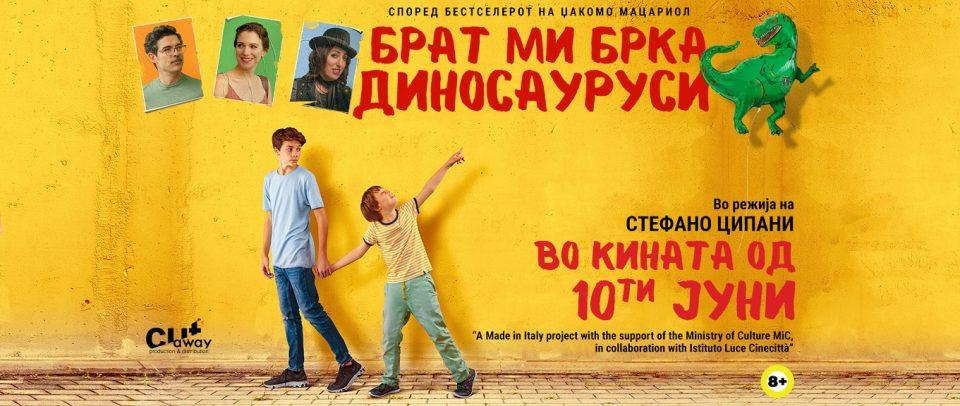 """Филмот """"Брат ми брка диносауруси"""" викендов во Кинотека на Македонија и во """"Милениум"""""""