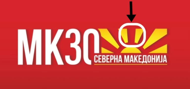 """Влада: Логото за јубилејот """"30 години независност"""" не го содржи државното знаме"""
