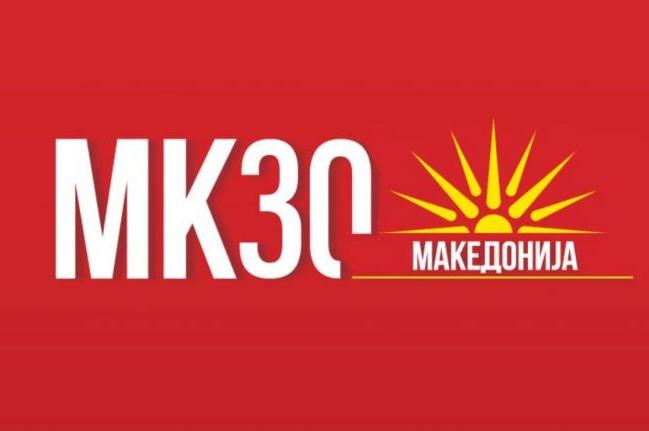 """На Твитер """"поправено"""" логото за 30 години независна Македонија"""