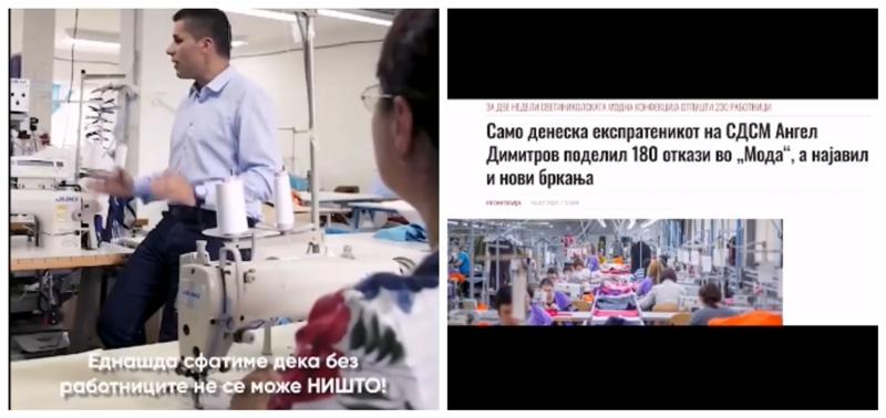 Сето лицемерие на СДСМ и сета мизерија на текстилната и кожарската индустрија содржани во зборовите на Николовски