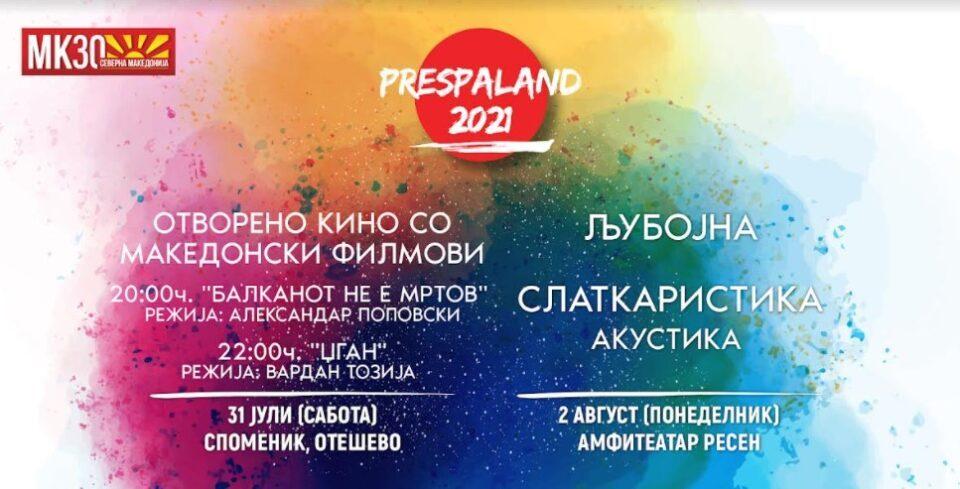 """Викендов на """"Преспаленд"""": Проекции на """"Балканот не е мртов"""" и """"Џган"""", настапи на """"Љубојна"""" и Слаткаристика"""