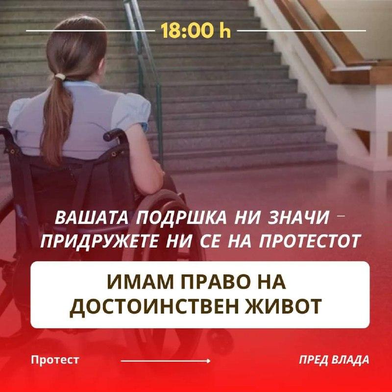 Да покажеме дека и ние можеме, знаеме и умееме! – да ги поддржиме лицата со попреченост денеска во 18 часот пред Влада