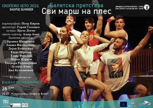 """На музика на """"Бјело дугме"""" и во кореографија на Игор Киров вечерва на Скопско лето балетската претстава """"Сви марш на плес"""""""
