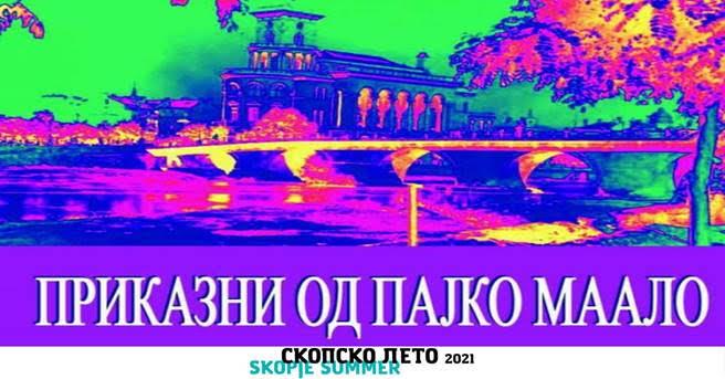 """Промоција на книгата """"Приказни од Пајко Маало"""" на Марина Мијаковска"""