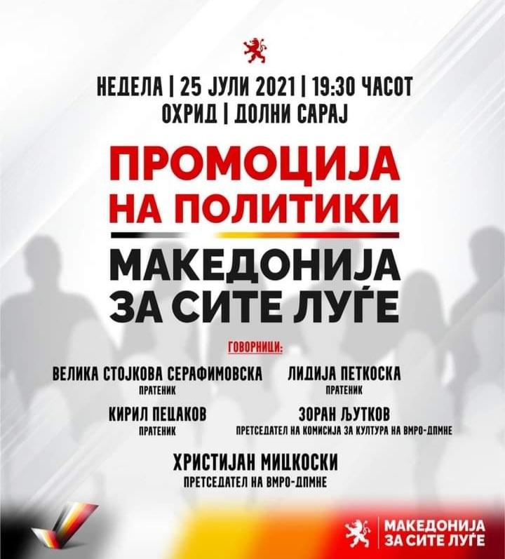 Промоција на политики – Македонија за сите луѓе, вечерва во Охрид