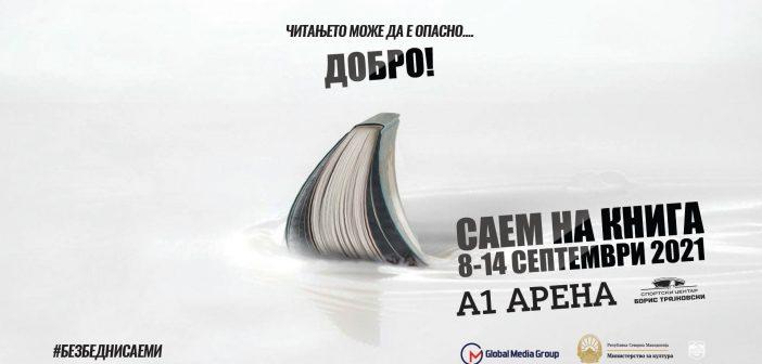 """Саем на книгата од 8-14 септември на отворено во СЦ """"Борис Трајковски"""""""