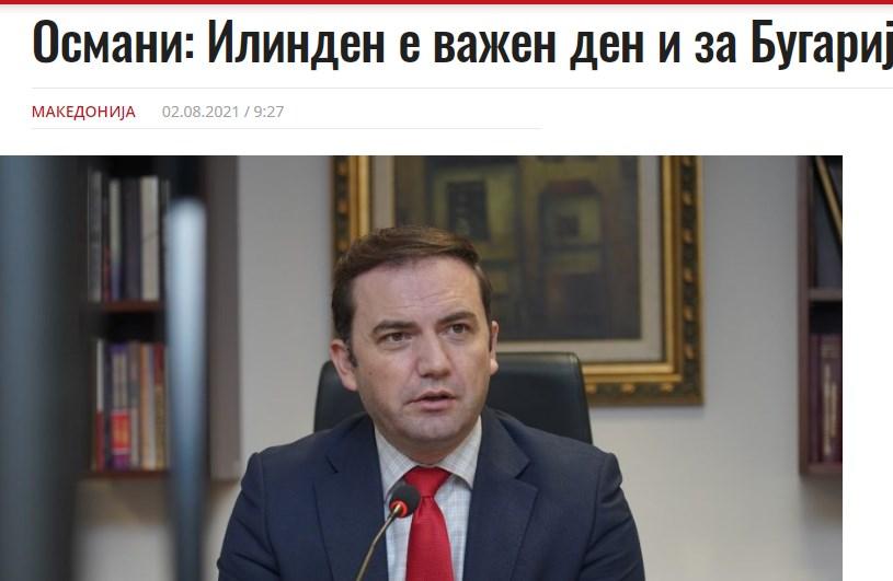 Мицкоски за изјавата на Османи дека Илинден е важен ден и за Бугарија: Заедничка може да биде нашата историја во географска смисла