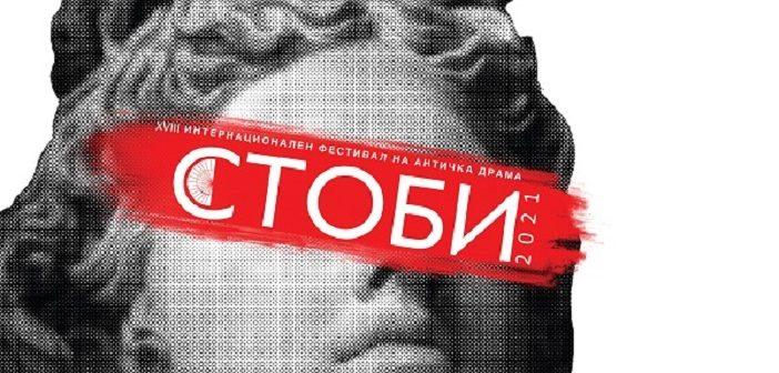 """Ново издание на Интернационалниот фестивал на античка драма """"Стоби"""" по две години пауза"""