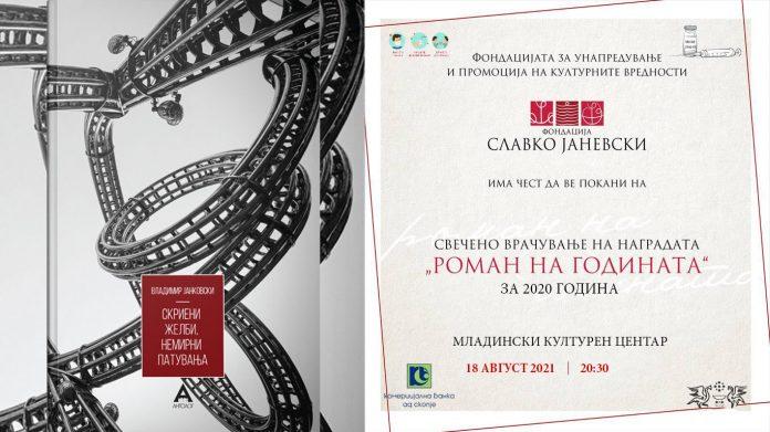 """Свечено доделување на наградата """"Роман на годината"""" пред МКЦ"""