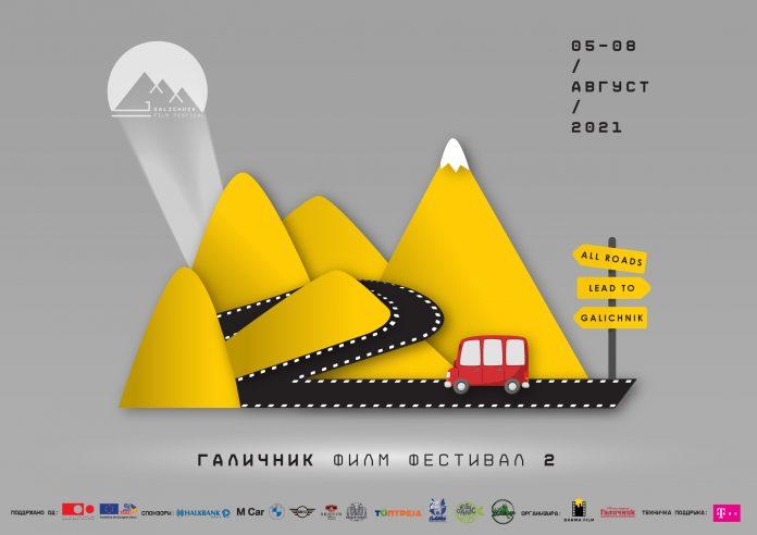 Второто издание на Галичник филм фестивал ќе се одржи од 5 до 8 август