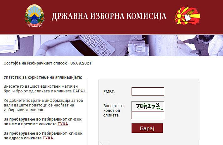 ДИК го заклучи Избирачкиот список, кампањата почнува в понеделник