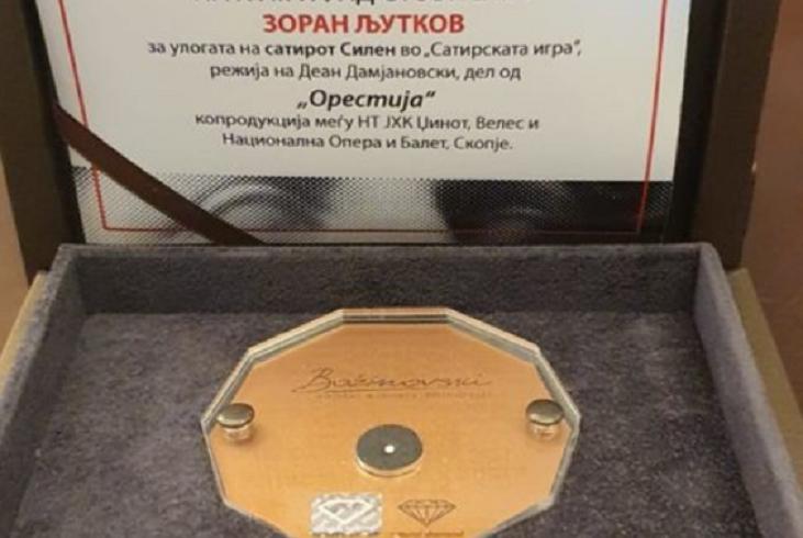 """Љутков ја доби наградата за најдобра машка улога на Фестивалот на античка драма """"Стоби"""""""