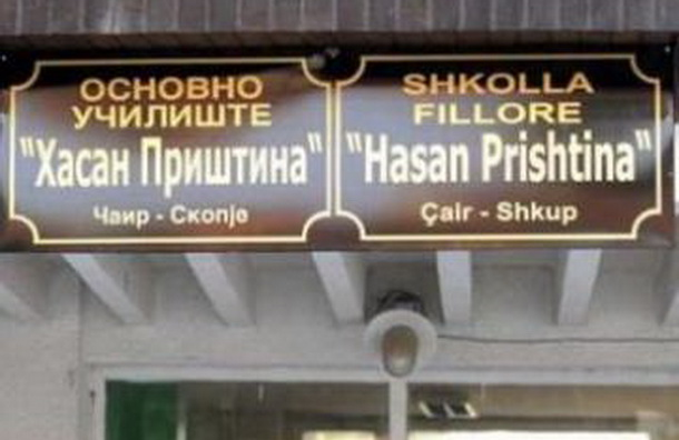 Албанските имиња на 150 улици, плоштади, булевари во Скопје е едно од најголемите достигнувања на Албанците во Македонија