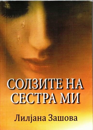 """Промоција на романот """"Солзите на сестра ми"""" од Лилјана Зашова во НУ """"Григор Прличев"""" во Охрид"""