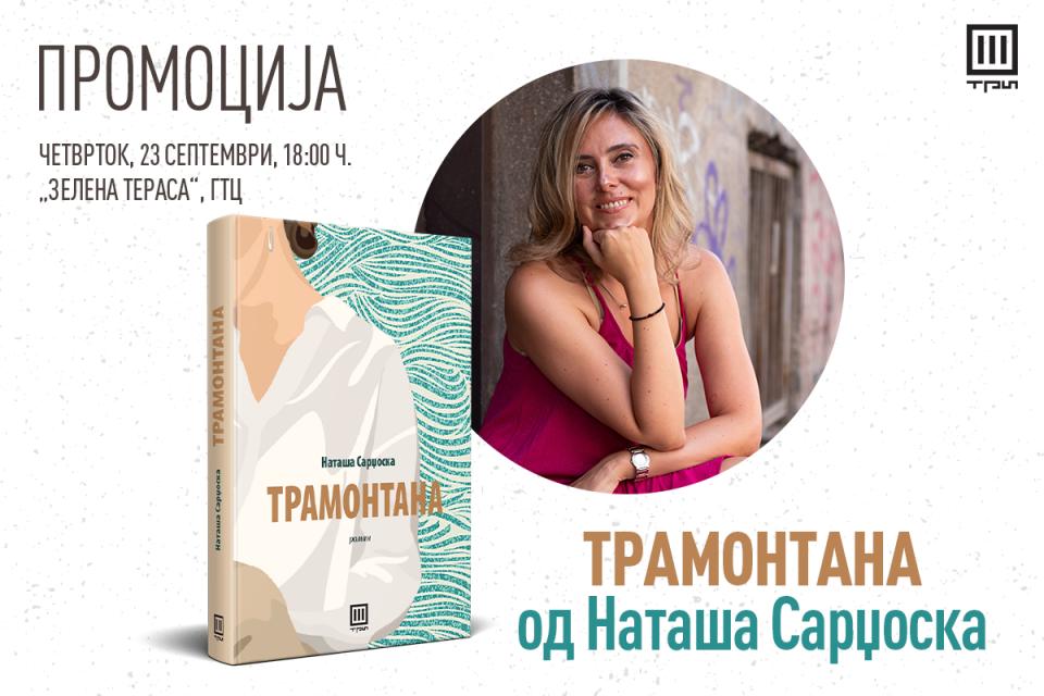 """Промоција на првиот роман на Наташа Сарџоска вечерва на """"Зелената тераса"""" на покривот на ГТЦ"""