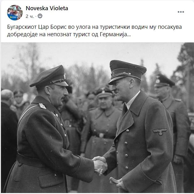Бугарскиот цар Борис во улога на туристички водич му посакува добредојде на непознат турист од Германија