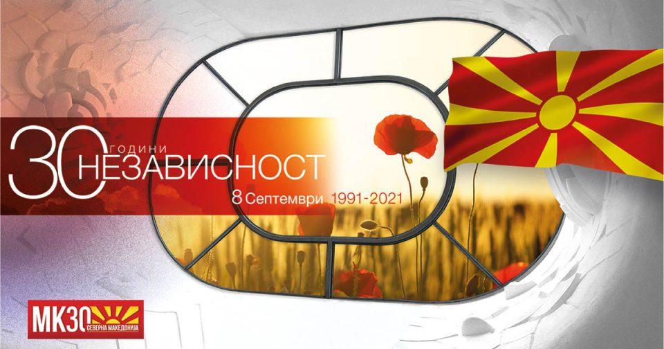 Честитка од Заев за Денот на независноста
