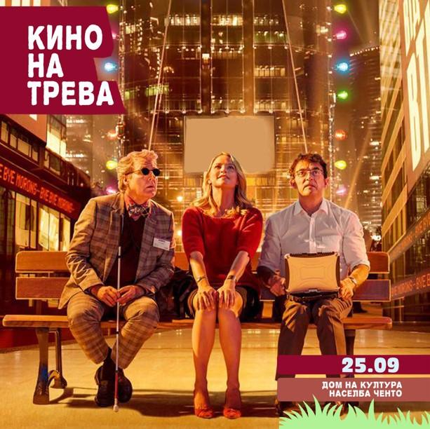 Кино на трева вечерва на две локации