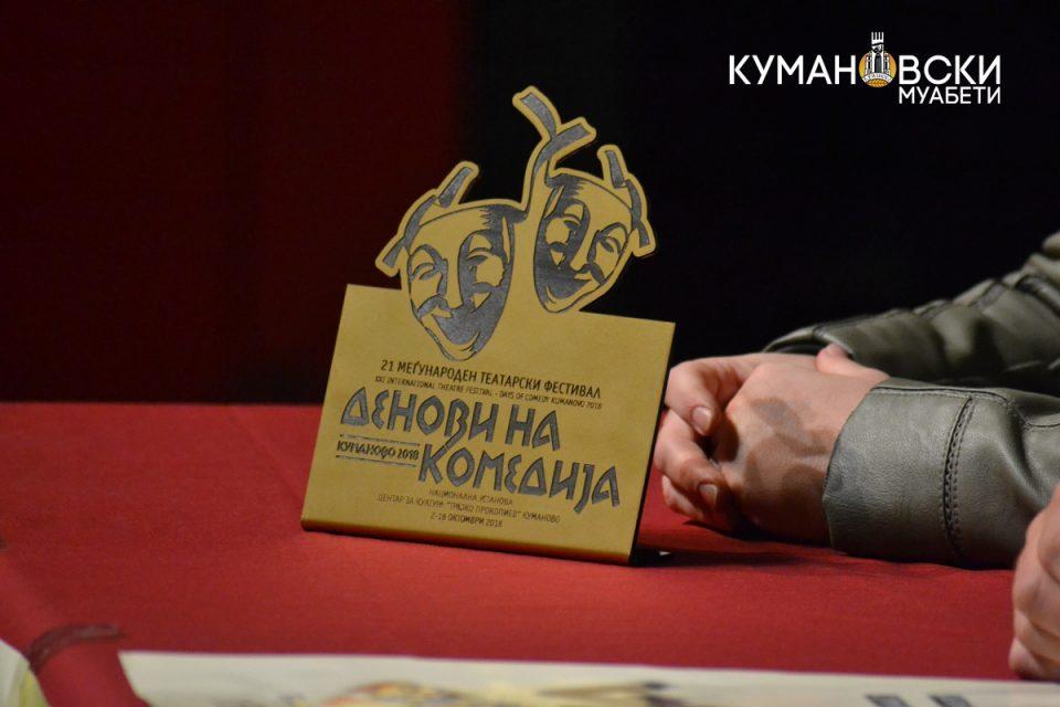 """Со претставата """"Партија реми"""" вечерва стартува 24. издание на """"Денови на комедија"""""""