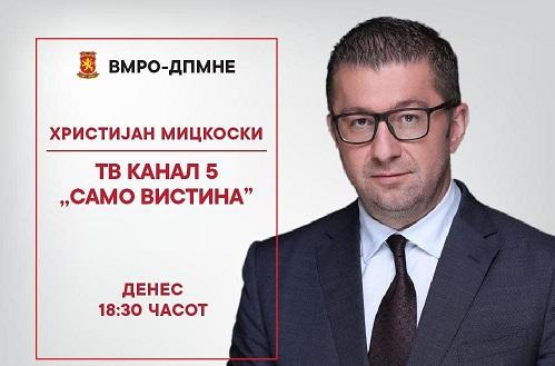 """Христијан Мицкоски денеска во """"Само вистина"""" на Канал 5"""