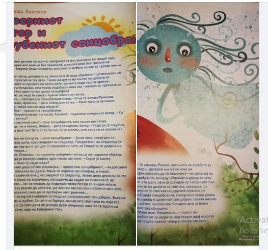 Расказ на Елизабета Баковска поместен во  дигиталниот учебник по македонски јазик за четврто одделение без нејзина дозвола