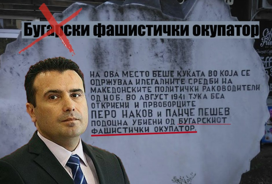 """Заев ќе ги менува учебниците заради """"бугарскиот фашизам"""", а ќе ги менува ли Британика, меморијалните музеи на холокаустот во Вашигтон и Скопје…?!"""