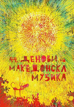 Отворање на 44-тите Денови на македонска музика 2021 и СМЕ 2021