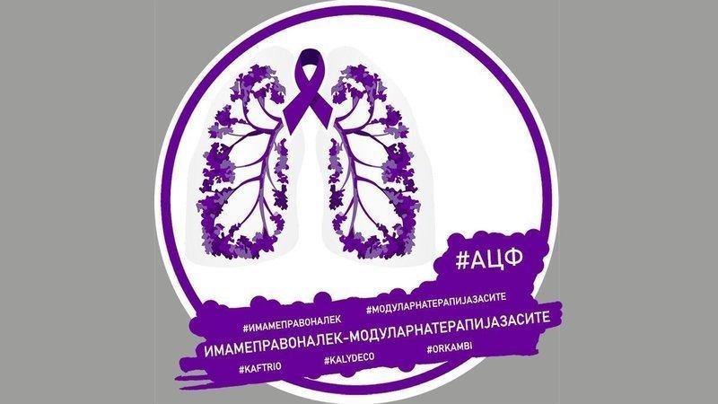 МЗ го игнорира безбедниот начин да ги спаси луѓето со цистична фиброза – да ги поттикнеме со оваа петиција