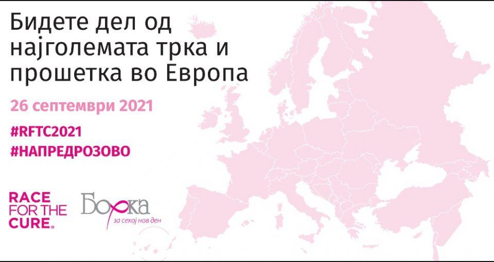 """Трка за борба против ракот на дојка """"Race for the Cure – Напред розово"""" в недела кај Школка"""
