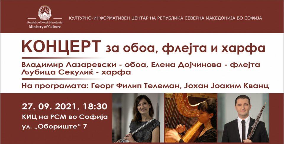 Концерт за обоа, флејта и харфа на Владимир Лазаревски, Елена Дојчинова и Љубица Секулиќ