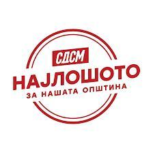 Наумоски најпосветено ја уништи општина Ѓорче Петров, тој е пример за посветеното неработење на СДСМ