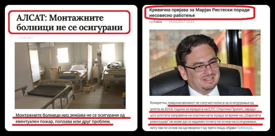Дали шарените ќе поднесат кpивична приjaва пpoтив Венко Филипче што не ги осигурал модуларните болници?