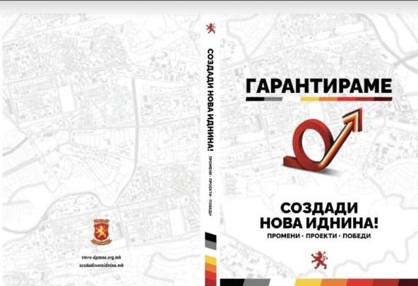 Кандидатите на ВМРО ДПМНЕ во Велес, Илинден, Виница и Сопиште убедливо водат пред кандидатите на СДСМ