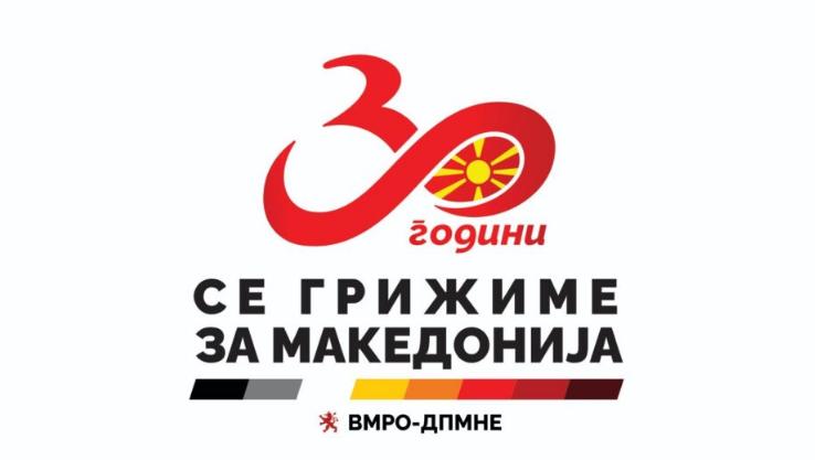 """ВО ЖИВО: Трибина на ВМРО-ДПМНЕ """"30 години се грижиме за Македонија"""""""